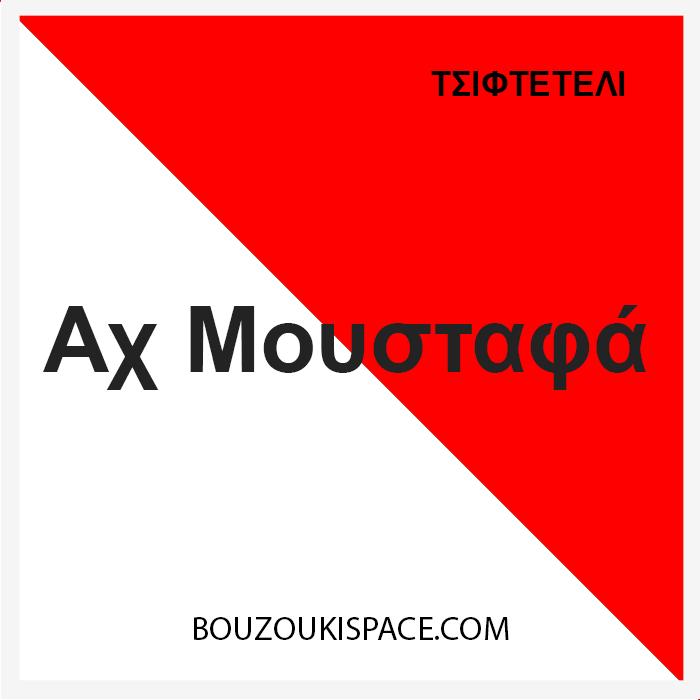 ax-moustafa
