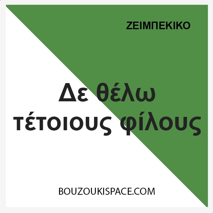 de-thelo-tetoious-filous