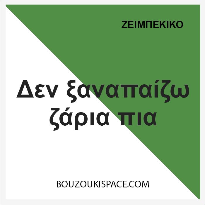 den-ksanapaizo-zaria-pia