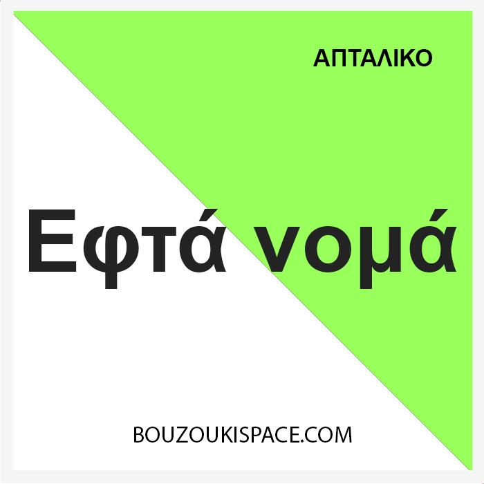 epta-noma