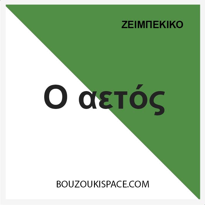 o-aetos