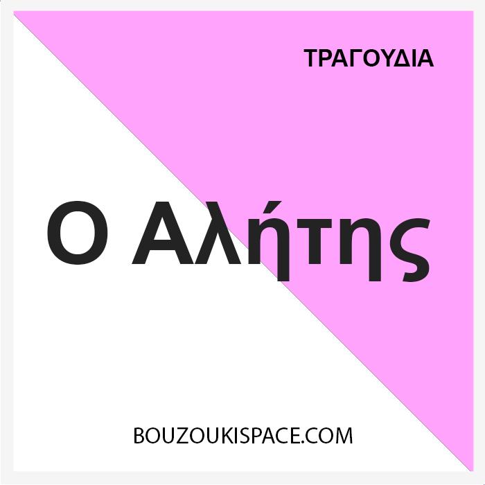 o-alitis