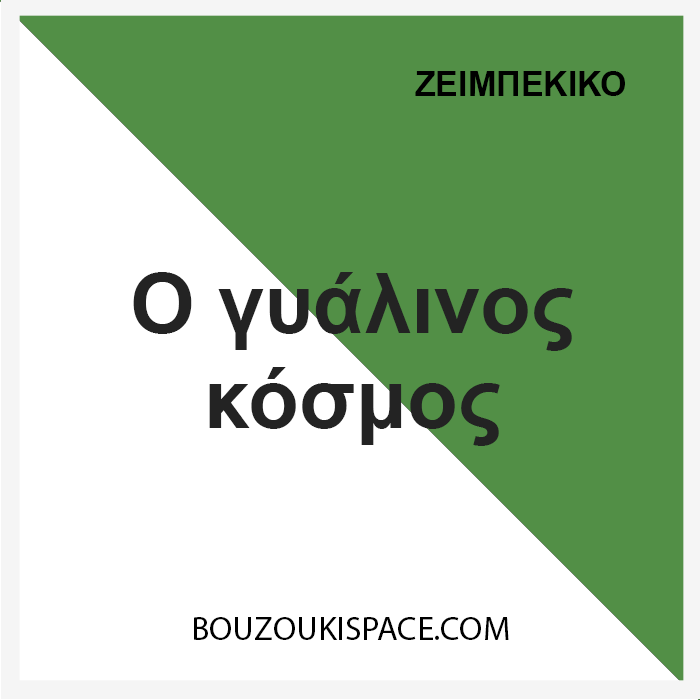 o-gialinos-kosmos