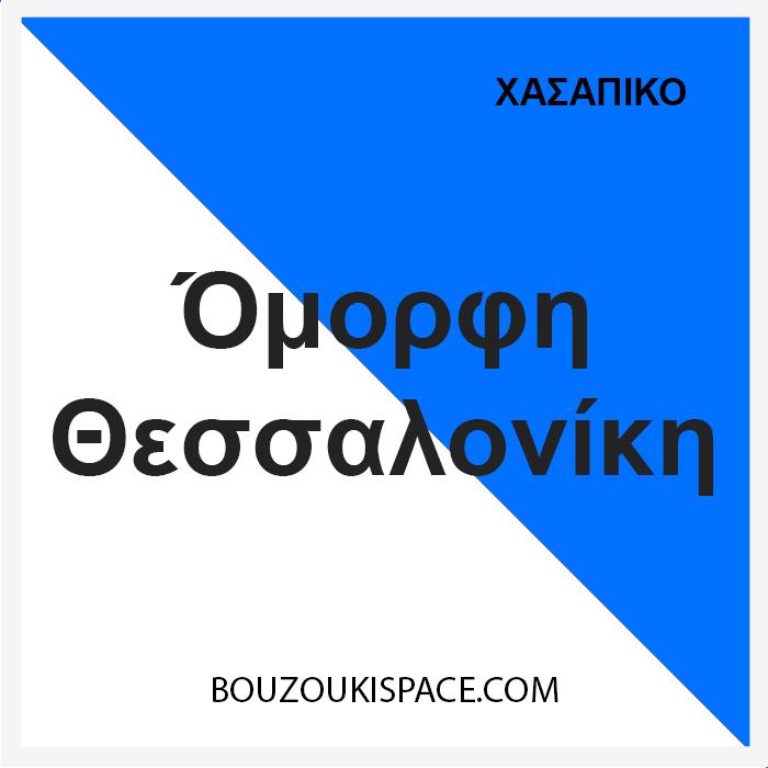 omorfi-thessaloniki