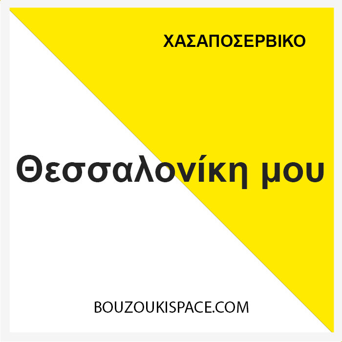 thessaloniki-mou-megali-ftoxomana