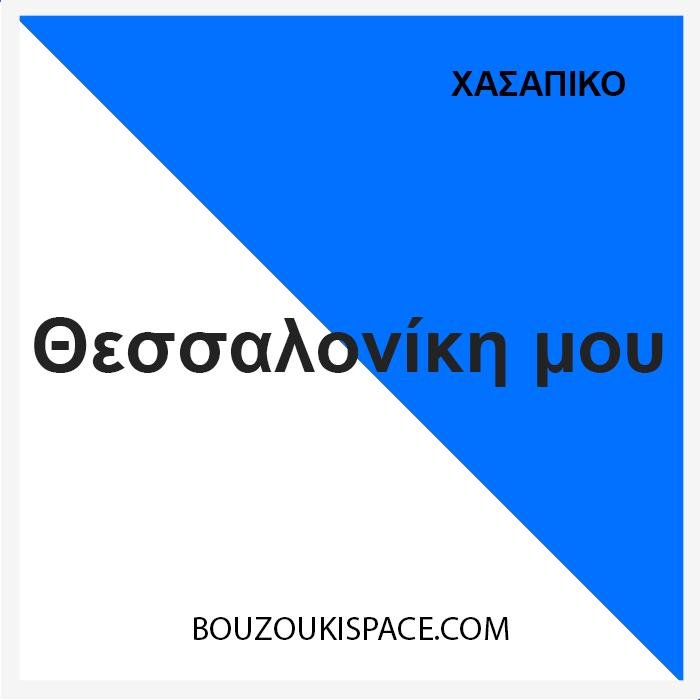 thessaloniki-mou