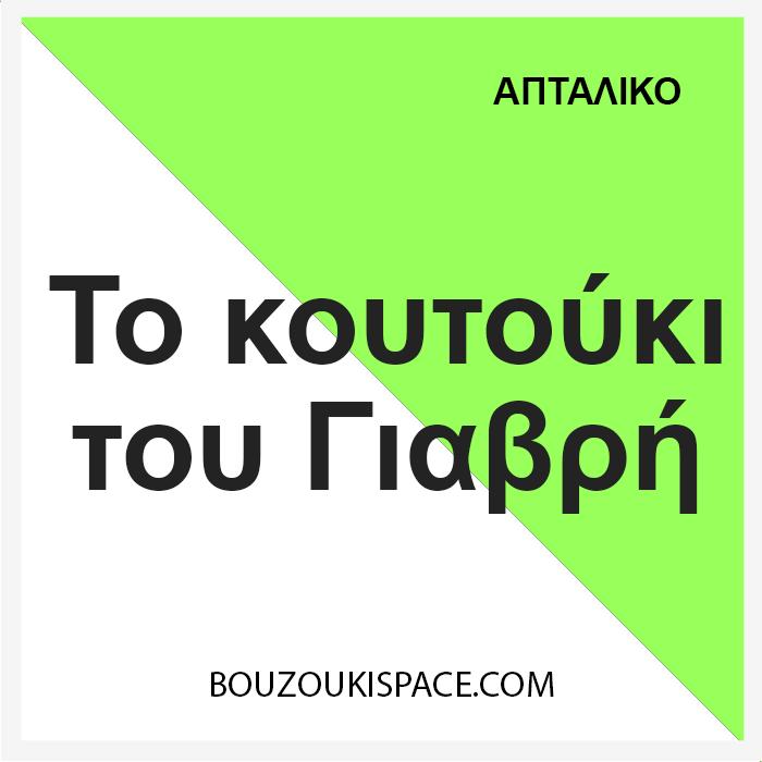 tou-koutouki-tou-giavri