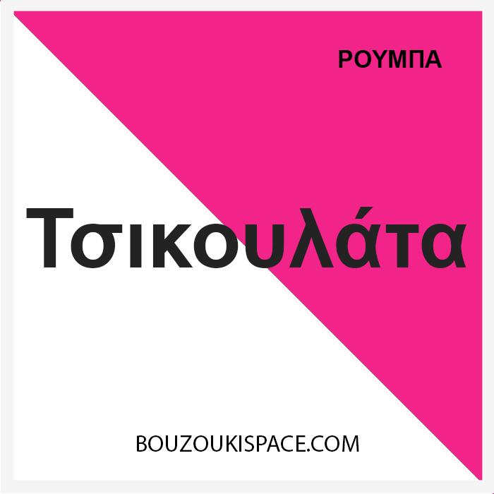 tsikoulata
