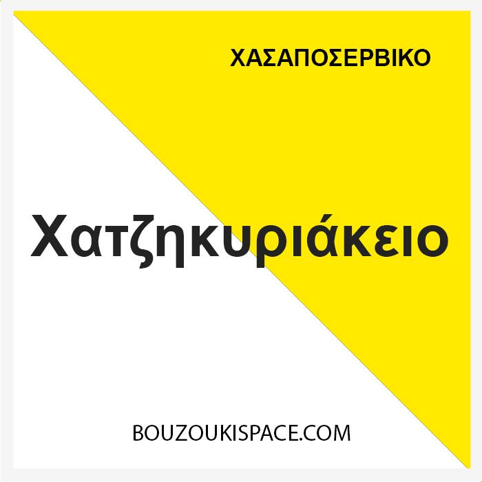 xatzikiriakeio