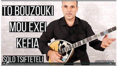 bouzouki-exei-kefia