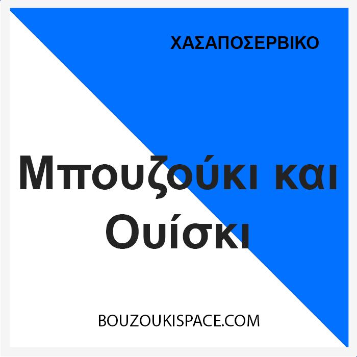 bouzouki-kai-ouiski