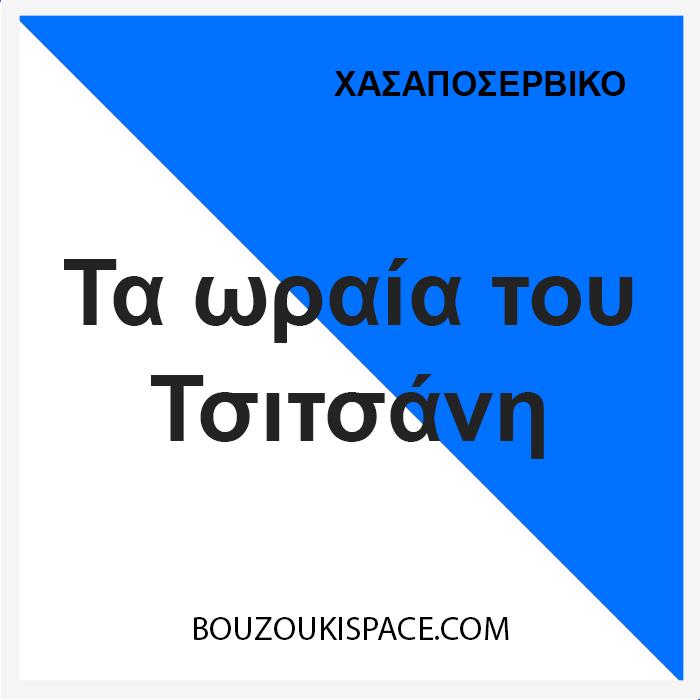 ta-oraia-tou-tsitsani