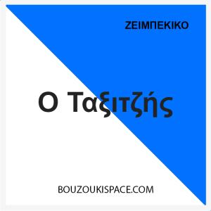 o-taksitzis