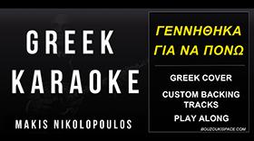 greek-karaoke-genithika-gia-na-pono