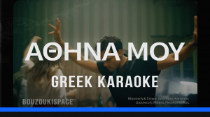Athina mou - Backing Tracks - BouzoukiSpace