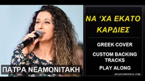 Na-xa-ekato-kardies